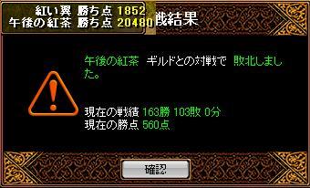 RedStone 08.09.08[06]