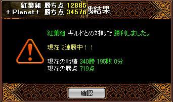 RedStone 08.09.10[05]