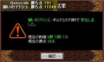 RedStone 08.09.27[06]