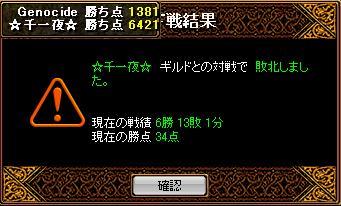 RedStone 09.02.08[04]