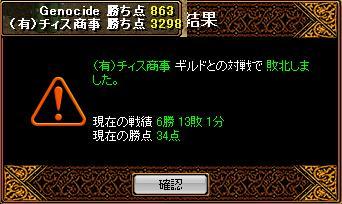 RedStone 09.03.08[03]
