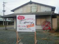 marumiya03.jpg