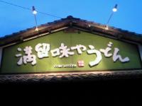 marumiya05.jpg