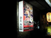 yusin01.jpg