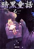 暗黒童話 文庫