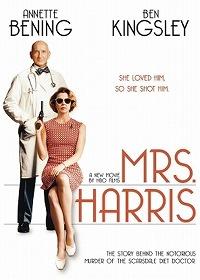 ミセス ハリスの犯罪