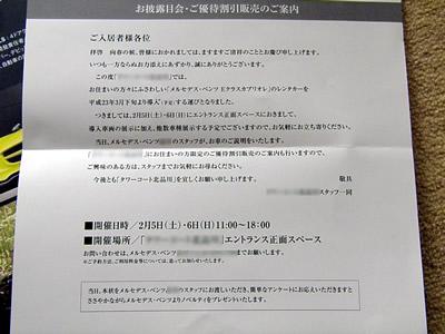 20110202_6.jpg