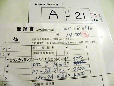 20110917_1.jpg