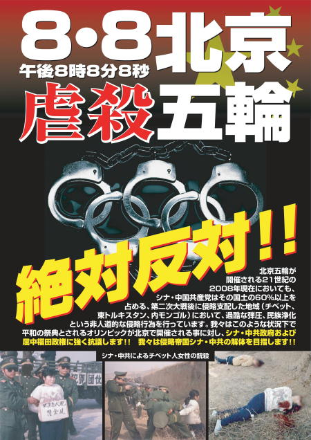 北京虐殺五輪