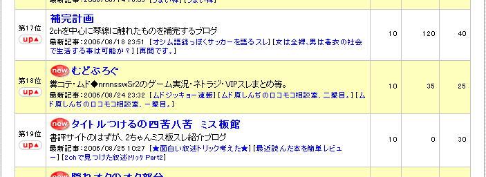 2006-08-26-3