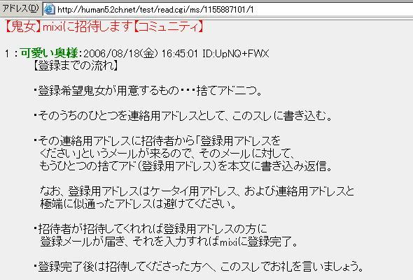 【鬼女】mixiに招待します【コミュニティ】001