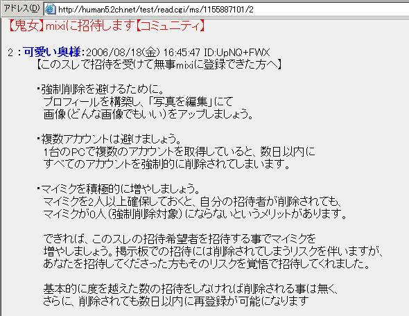 【鬼女】mixiに招待します【コミュニティ】002