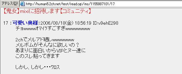 【鬼女】mixiに招待します【コミュニティ】017