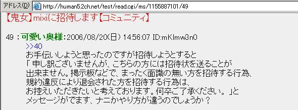 【鬼女】mixiに招待します【コミュニティ】049