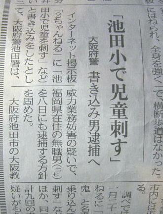 中日新聞2007年1月8日記事