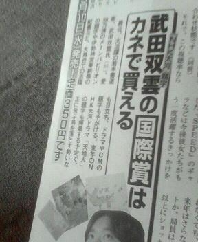武田双雲の「国際賞」はカネで買える