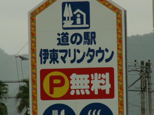 マリンタウン標識
