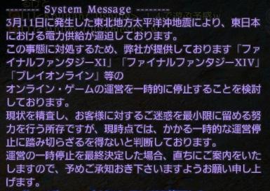 システムメッセ