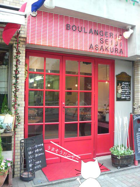 Boulangerie Seiji Asakura