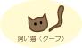 我が家の飼い猫クープ