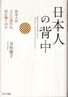 日本人の背中 本