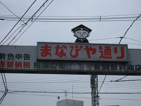 本田歯科見学11112