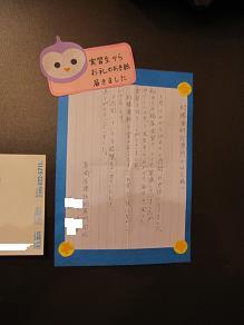 お手紙1111111