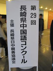 中国語コンクール1111111