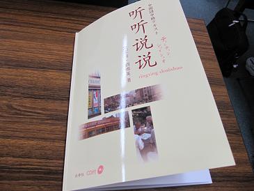 中国語講座1112
