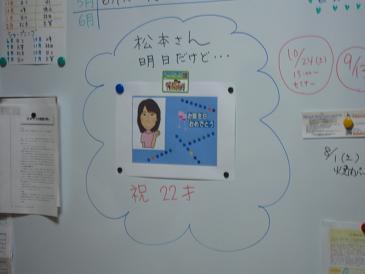 松本さんBD1114