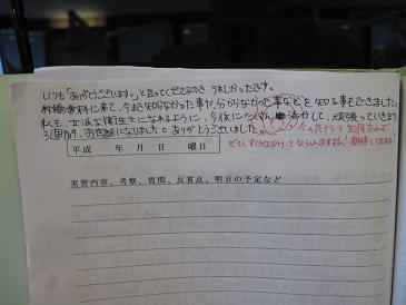 実習生おわかれ114