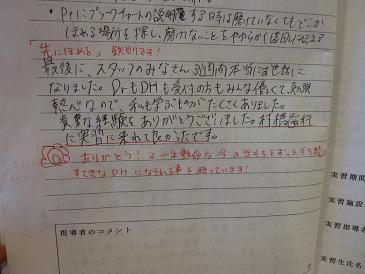 実習生お別れ1113