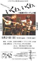 フライヤーg村山義光g馬場孝喜2008-09-21