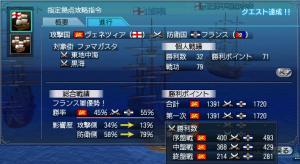 海戦1日目