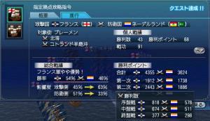 海戦2日目
