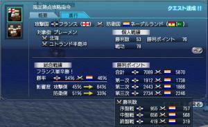 海戦3日目