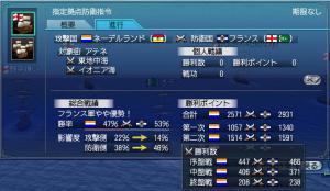 海戦2日目(戦功撮り忘れ)