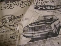 P9280289朝日新聞
