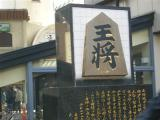 PC050122Yosho.jpg