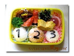 123(ワンツースリー)弁当