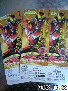080322電王映画チケット