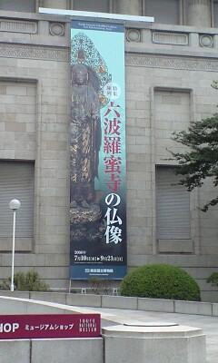 080727六波羅蜜の仏像垂れ幕