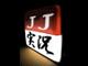 JJ.png