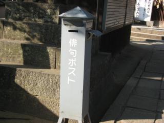俳句ポスト(1)