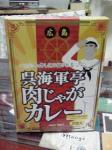 広島土産カレー
