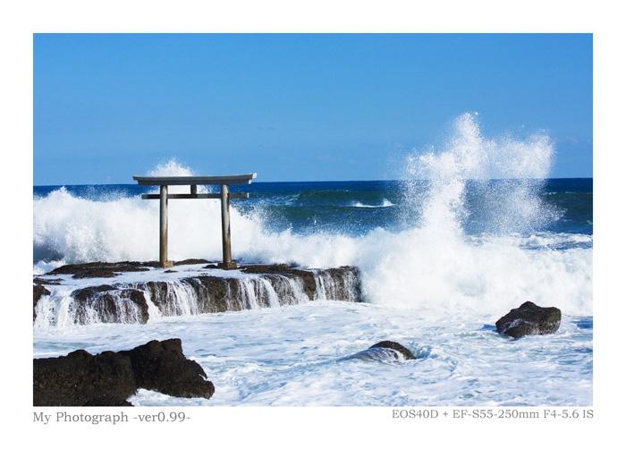 EOS40D撮影した海・波の写真