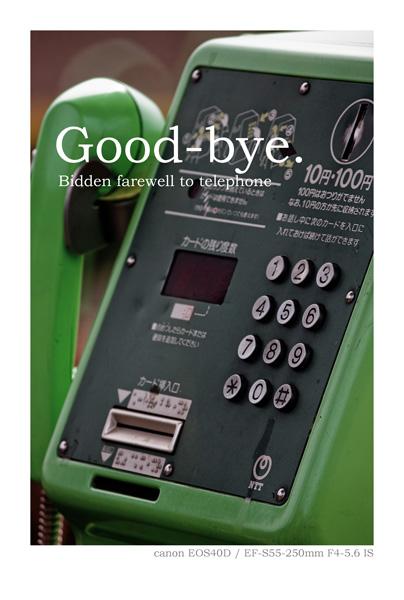 EOS40Dで撮影した、公衆電話の写真