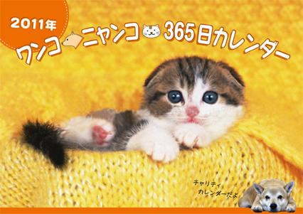 f2011_wanko_nyanko_365CALENDAR.jpg