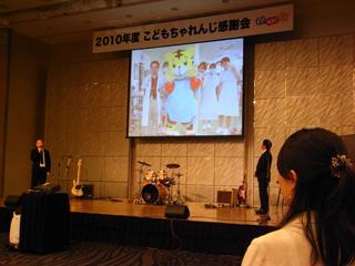 kansyakai2010-2.jpg