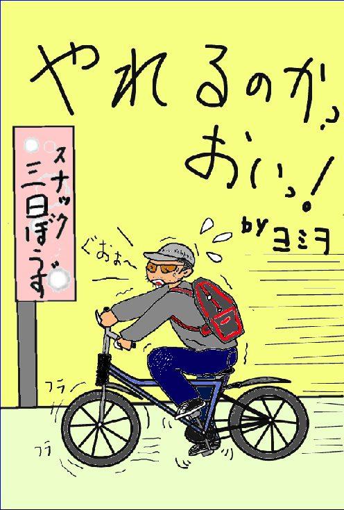 ヨシヲ自転車で